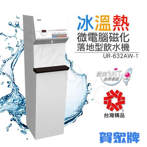 送梅森瓶【賀眾牌】微電腦冰溫熱磁化落地型飲水機 UR-632AW-1