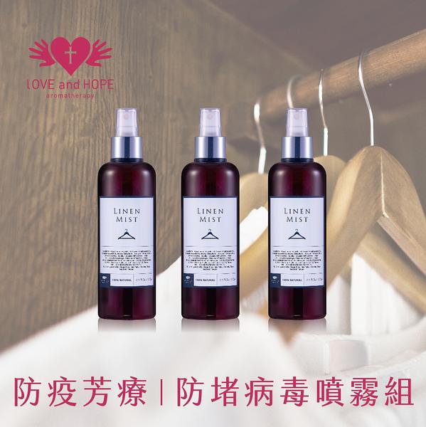 【Orient Retreat登琪爾】衣物經典香氛噴霧三入組 Linen Mist (250ml/瓶X3) 防疫
