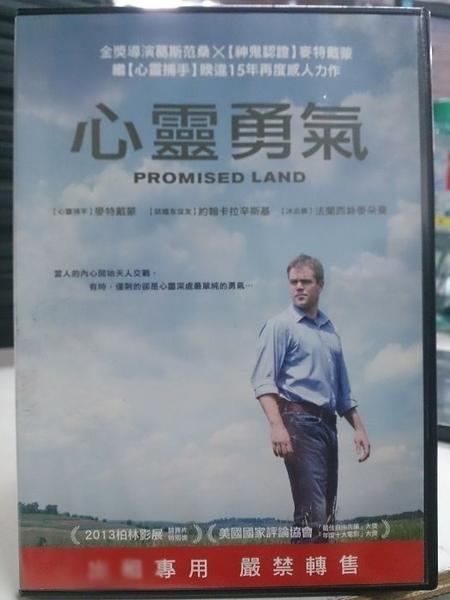挖寶二手片-Y70-023-正版DVD-電影【心靈勇氣/Promised Land】-心靈捕手導演 麥特戴蒙
