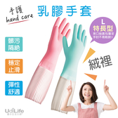 UdiLife 美廚/手護絨裡乳膠手套 特長型(L)-LG0507L