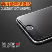 Iphone7鋼化玻璃膜-防爆裂2.5D弧邊9H硬度鋼化膜螢幕保護貼73pp70【時尚巴黎】