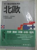 【書寶二手書T1/財經企管_CEV】下一個全球超級典範-北歐:經濟富足,人民幸福,全球跟著北歐學