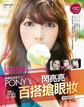 (二手書)韓國部落客女王PONY′s閃亮亮百搭搶眼妝:韓系搶眼妝白金版!連藝人也要學的彩妝聖經