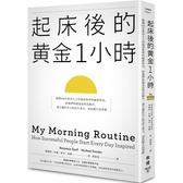 起床後的黃金1小時:揭開64位成功人士培養高效率的祕密時光