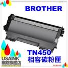 超便宜☆ Brother TN450/TN-450高容量相容碳粉匣 HL-2220/HL-2240D/DCP-7060D/MFC-7460DN/MFC-7360/MFC-7860DW