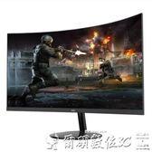 液晶顯示器C240 23.6英寸曲面顯示器窄邊框電腦液晶高清hdmi電競游戲屏 Igo爾碩數位3c