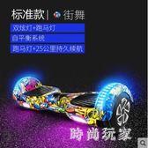 兩輪電動體感扭扭車代步兒童成人雙輪智能平衡車 st3431『美好時光』