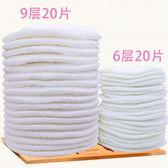 【雙11折300】防溢乳墊可洗式哺乳期純棉紗布透氣喂奶