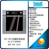 best貝斯特 嵌入式3D旋風烤箱  OV-701