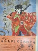 【書寶二手書T4/漫畫書_B26】源氏物語1_涂翠花, 大和和紀, more