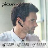 三星 oppo藍芽耳機耳塞式 開車無線運動掛耳式耳麥重低音手機通用igo 美芭