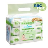 nac nac 超純水嬰兒潔膚柔濕巾 60抽 (3入+蓋) 台灣製造 麗翔親子館
