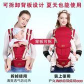 背帶抱娃神器橫抱平躺新生兒寶寶背娃帶背帶腰登嬰兒小孩前抱式多功能 快樂母嬰