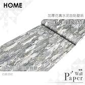 【南紡購物中心】仿飾漆紋 防水自黏壁紙 仿真水泥刷紋