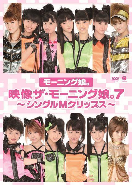 早安少女組  映像THE‧早安少女組。7 ~單曲MV集~ DVD (音樂影片購)