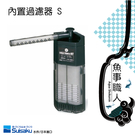 SUISAKU水作 內置過濾器【S】低水位 過濾兼打氣 魚缸 兩棲 烏龜 低水位 抽水 揚水 魚事職人