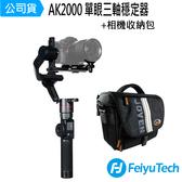 Feiyu飛宇 - AK2000 單眼相機三軸穩定器 + JOVEN 加州 CALIFORNIA 100 相機包