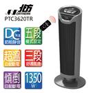 北方 NOTHERN 智慧型陶瓷遙控電暖器 PTC36201TR PTC3620TR