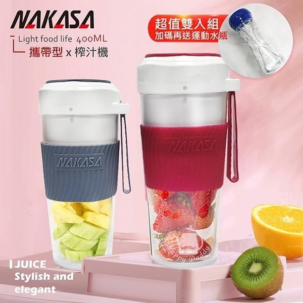 【南紡購物中心】《買就送》【NAKASA】300ML攜帶型迷你電動榨汁機(贈運動玻璃水瓶)JB-1935Ax2_C143-40