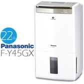 【限時優惠】PANASONIC 國際 22公升 除濕高效型 除濕機 F-Y45GX 公司貨