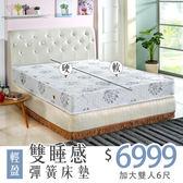 【IKHOUSE】輕盈雙睡感鴛鴦彈簧床墊-雙人加大6尺-獨立筒+連結式-科技乳膠