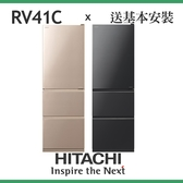 【HITACHI 日立】394L三門變頻電冰箱 RV41C 買就送震動按摩槍