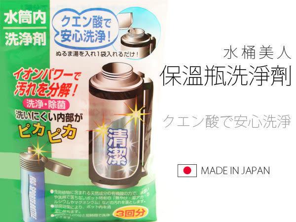 日本製 水桶美人 保溫瓶洗淨劑 清除水垢 熱水瓶 洗淨 水垢 隨行杯  【SV3170】發現生活