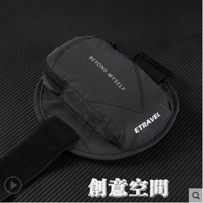 跑步手機臂包手機袋手臂包收納手機套男士手腕包裝備運動手機臂套 創意新品