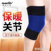 毛巾護膝保暖女舞蹈運動男膝蓋關節老寒腿老人專用冬季防寒護腿 一米陽光