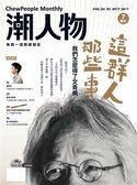 潮人物雜誌 10-11月號/2017 第84+85期
