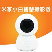 【小米米家小白智慧攝影機】台灣可用版 1080P 360度旋轉 夜視版 手機監控 監視 攝像機 錄影 小蟻
