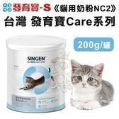 *WANG*台灣 發育寶Care系列《貓用奶粉NC2》200g