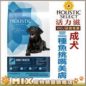 ◆MIX米克斯◆美國活力滋.成犬羊肉低敏除臭配方15磅(6.8kg),WDJ推薦飼料