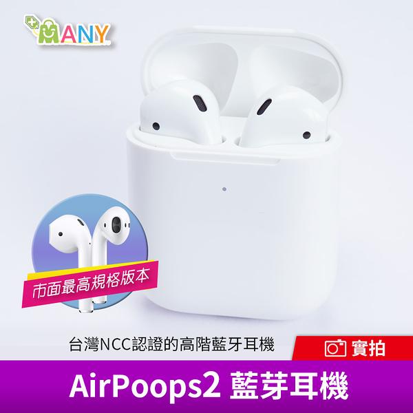 【頂級重低音】藍牙耳機 改名定位 AirPoops 2 蘋果藍牙耳機 無線充電盒 air2 無線耳機 台灣NCC認證