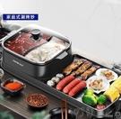 家用韓式火鍋燒烤一體鍋多功能烤肉機烤魚盤爐涮烤無煙電烤盤YYP 町目家