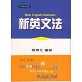 新英文法(中學適用)