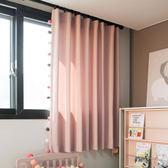 可愛兒童房窗簾布純色遮光簡約現代毛球臥室落地飄窗【全館免運】