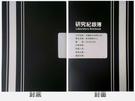 《加入客製化資料貼》研究紀錄簿160頁‧...