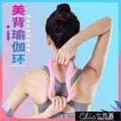 瑜伽環 瑜伽環開肩膀神器開背普拉提拉伸器材練背美背健身魔力