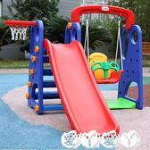 滑滑梯 加厚兒童室內滑梯家用組合幼兒園多功能滑滑梯寶寶秋千海洋球池 【全館9折】
