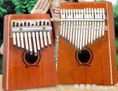 卡林巴拇指琴 17音10音手指鋼琴卡淋巴卡林吧手指琴 YXS 瑪麗蓮安