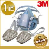【醫碩科技】3M-7502 舒適矽膠 防毒口罩 搭6001(2個/組)有機濾毒罐 噴漆 汽油 甲苯