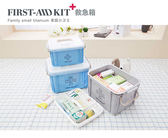 歐風家庭兒童寶寶小醫藥家用大號急救箱醫要藥箱用箱醫藥品箱【聖誕交換禮物】