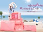 10色【甜美六件套大款】韓系透視旅行收納袋 6件組 整理包手提袋收納包 衣物行李袋 行李箱旅行袋