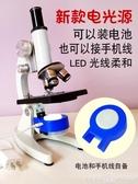 顯微器專業顯微鏡小學兒童科學中學生生物光學便攜2000倍顯微鏡實驗套裝 交換禮物 LX