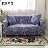 歐式現代彈力沙發套 全包沙發罩 四季沙發巾 三人沙發系列1 (190~230cm適用)