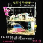 【居家優品】~熱賣倉鼠寶寶亞克力倉鼠籠子 雙層超大透明別墅倉鼠用品 倉鼠籠套餐