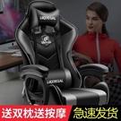 電腦椅 電腦椅家用可躺辦公椅子電競椅學生宿舍競技轉椅網吧直播升降座椅