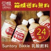 【箱購免運】日本飲料 SUNTORY Bikkle乳酸飲料(24入/箱)