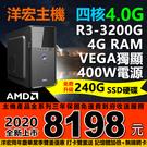 【8198元】全新AMD R3-3200...